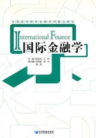 发货快! 国际金融学 雷仕凤,王芬 主编 经济管理出版社