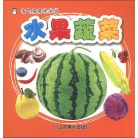 发货快! 淘气宝宝快乐学:水果蔬菜 上海仙剑文化传播有限公司