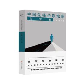 发货快! 中国先锋诗歌地图·北京卷 西娃(主编) 四川文艺出版社