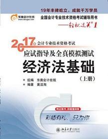 发货快! 经济法基础 上册 黄洁洵, 东奥会计在线 北京大学出版社