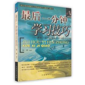 发货快! 后一分钟学习技巧 刘烨 北京读书堂国际文化发展有限公