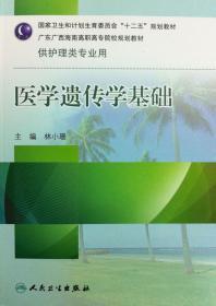 发货快! 医学遗传学基础 林小珊 主编 人民卫生出版社