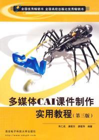 发货快! 多媒体CAI课件制作实用教程 朱仁成 等编著 西安电子科