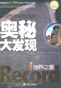 发货快! 中国学生好奇的奥秘大发现:世界之 龚勋 主编 浙江教育