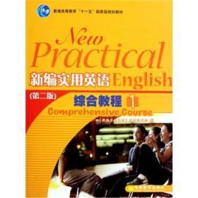 """发货快! 普通高等教育""""十一五""""国家级规划教材:新编实用英语综"""