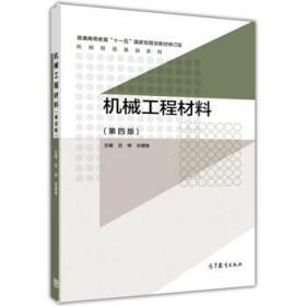 发货快! 机械工程材料 吕烨,许德珠 编 高等教育出版社
