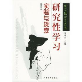 发货快! 研究性学习 霍益萍 广西教育出版社