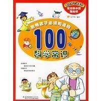 发货快! 聪明孩子必须知道的100个科学常识 金苹果  编绘 北京少