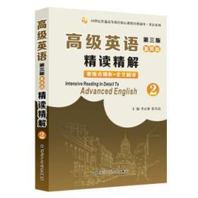 发货快! 高级英语重排版精读精解2 李正林,张明高 著 西北工业大