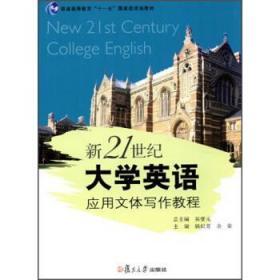 发货快! 新21世纪大学英语应用文体写作教程 钱纪芳,余姿,吴燮元