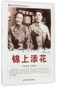 发货快! 中国红色教育电影连环画丛书:锦上添花 刘凤禄 编 中国