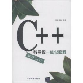发货快! C++程序设计教学做一体化教程 王瑞,王舵 清华大学出版
