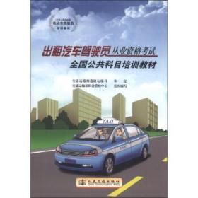 发货快! 出租汽车驾驶员从业资格考试全国公共科目培训教材 交通