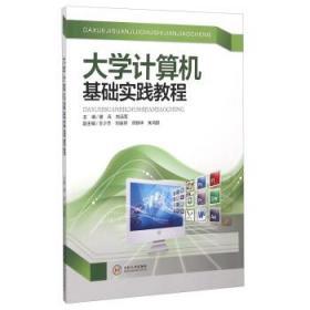 发货快! 大学计算机基础实践教程 谢兵,刘远军 编 中南大学出版