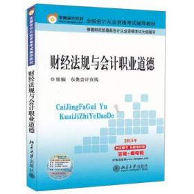 发货快! 财经法规与会计职业道德 东奥会计在线 编 北京大学出版