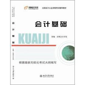 发货快! 会计基础 东奥会计在线 编 北京大学出版社