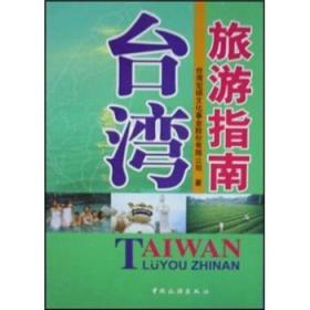 发货快! 台湾旅游指南 台湾宏硕文化事业股份有限公司 中国旅游