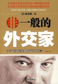 发货快! 非一般的外交家 (英)彭定康 著,万华 译 上海大学出版