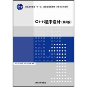 发货快! 计算机C++程序设计第2版 刘宇君 编 清华大学出版社