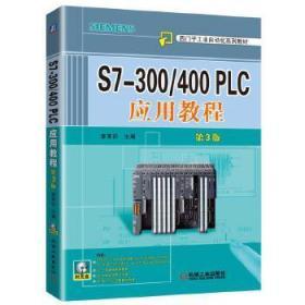 发货快! S7-300 400 PLC应用教程 第3版 廖常初 机械工业出版社