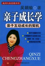 发货快! 亲子成长学 吴娟瑜 著 中国对外翻译出版公司
