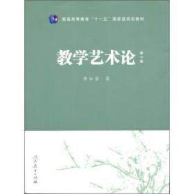 发货快! 教学艺术论 李如密 人民教育出版社