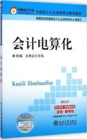发货快! 会计电算化 东奥会计在线 北京大学出版社
