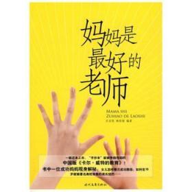 发货快! 妈妈是好的老师 吕安妮,韩栋娟 著 时代文艺出版社