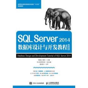 发货快! SQL Server 2014数据库设计与开发教程 微课版 郎振红,
