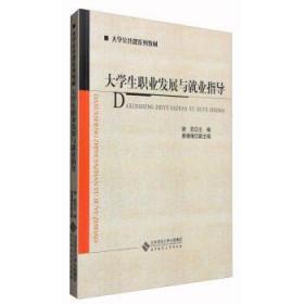 发货快! 大学生职业发展与就业指导 谢武,赖靖靖 编 北京师范大