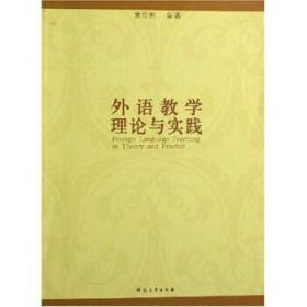 发货快! 外语教学理论与实践 黄怡俐 著 河南大学出版社