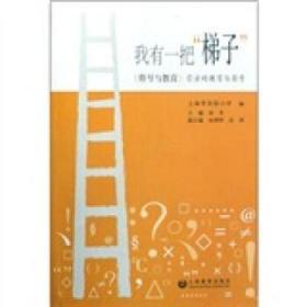 发货快! 我有一把梯子 杨荣 上海教育出版社