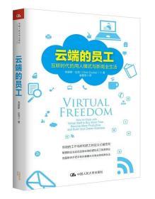 发货快! 云端的员工:互联时代的用人模式与新商业生活 克里斯·
