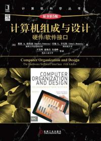 发货快! 计算机科学丛书:计算机组成与设计 (美)帕特森,(美)亨尼