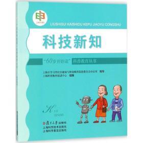 发货快! 科技新知 雷仕湛,薛慧彬 编著;上海科普教育促进中心 组
