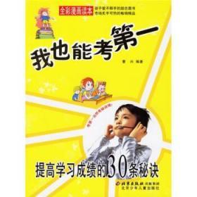 发货快! 我也能考第一:提高学习成绩的30条秘诀 曹兴 著 北京少