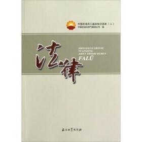 发货快! 中国石油员工基本知识读本:法律 中国石油天然气集团公