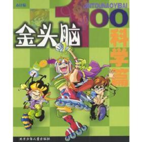 发货快! 金头脑100--科学篇 本社 北京少年儿童出版社