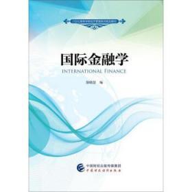 发货快! 国际金融学 徐晓慧 著 中国财政经济出版社
