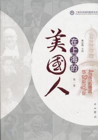 在上海的美国人(第一卷)