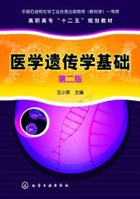 发货快! 医学遗传学基础 王小荣 主编 化学工业出版社