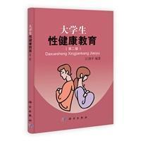 发货快! 大学生性健康教育 江剑平 编著 科学出版社