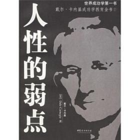 发货快! 人性的弱点 [美] 卡内基 著,赵虚年 译 中国妇女出版社