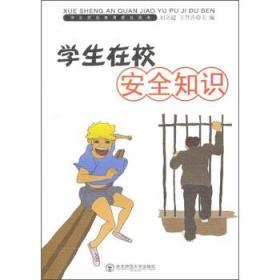 发货快! 学生在校安全知识 王誉喜,刘立超 编 东北师范大学出版