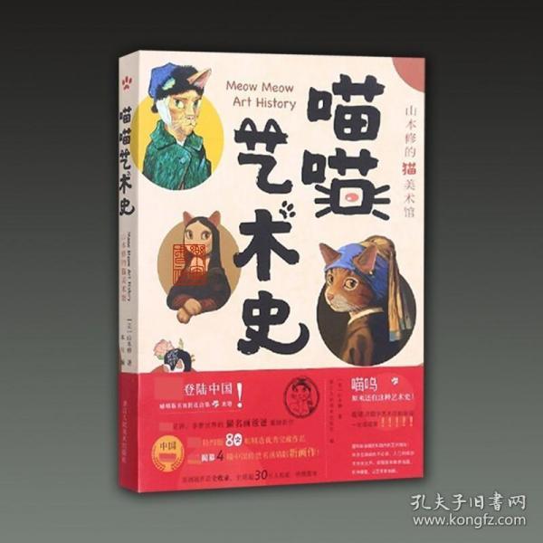 喵喵艺术史(山本修的猫美术馆)