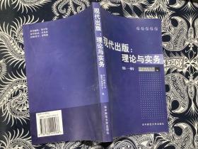 现代出版:理论与实务 第一辑