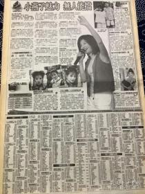 小燕子魅力无人能挡。 90年代报纸1张4开