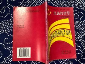 民族的智慧:中华科技篇