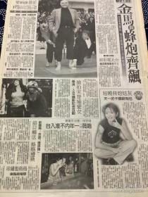 林晓培 范冰冰  林心如 90年代报纸1张4开