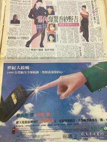 刘玉玲 【背面  孙耀威 陈淑麗】 90年代报纸1张4开